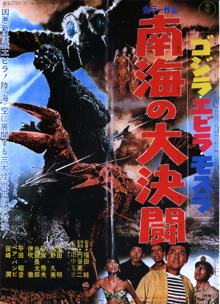 A186848849 Godzilla vs the Sea Monster (1966)   Kaiju Film Review
