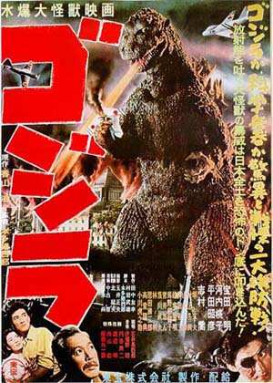 F9A7484AFA Gojira (1954)/Godzilla, King of the Monsters (1956)   Film & DVD Review